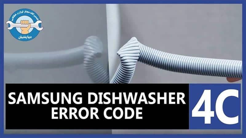 ظاهر شدن ارور 4E و4C در ماشین ظرفشویی سامسونگ