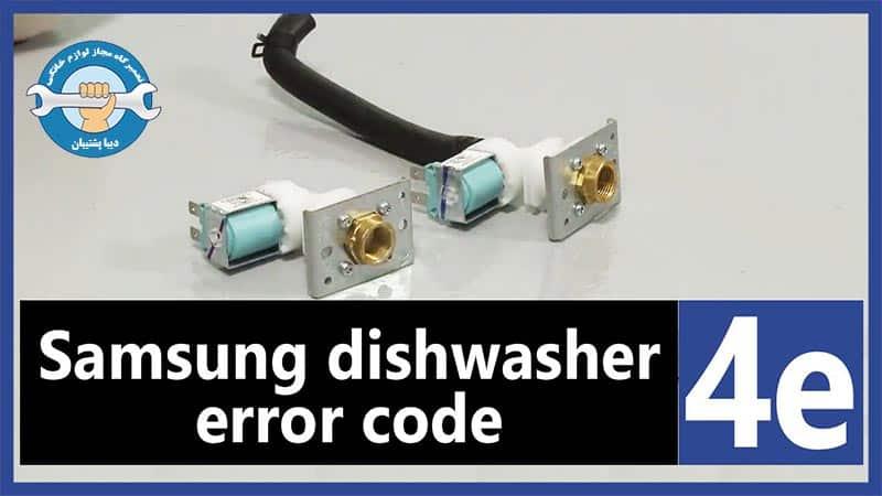 نحوه ی رفع ارور 4E و4C در ماشین ظرفشویی سامسونگ